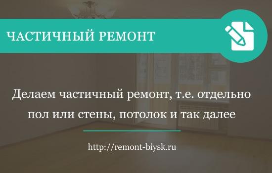Выполним любой ремонт квартиры частично, полы, стены, потолки