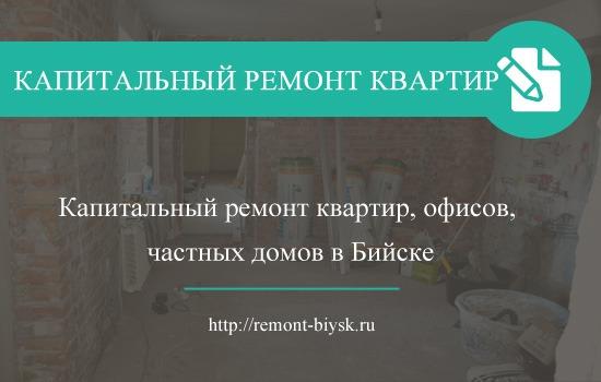 Капитальный ремонт квартир, офисов, домов, в Бийске