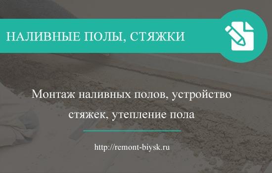 Выполним работы с наливными полами, стяжками в г. Бийск