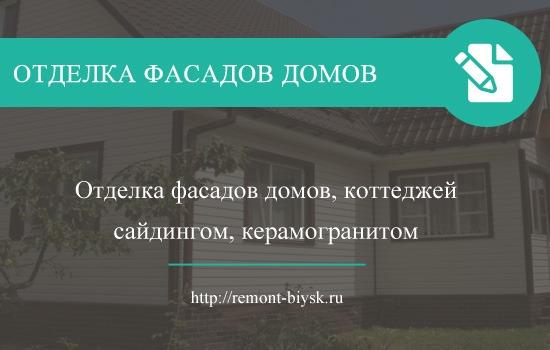 Ремонт и отделка фасадов домов сайдингом, керамогранитом в Бийске