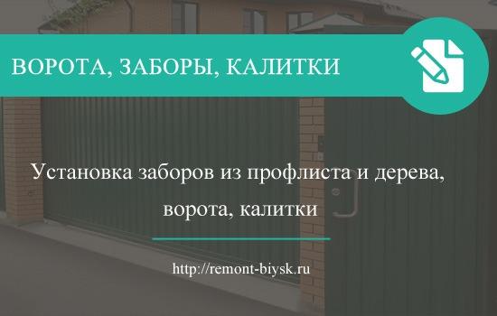 Изготавливаем ворота из профнастила, заборы, калитки в Бийске и Бийском районе
